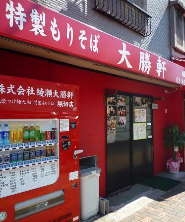 『大勝軒 堀切店』 外観