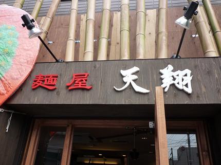 『麺屋 天翔』 外観
