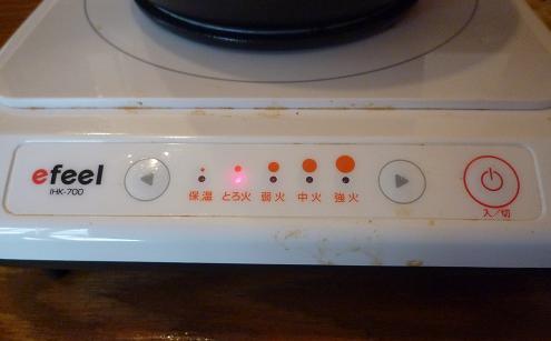 『麺屋 天翔』 IHヒーターのボタンアップ