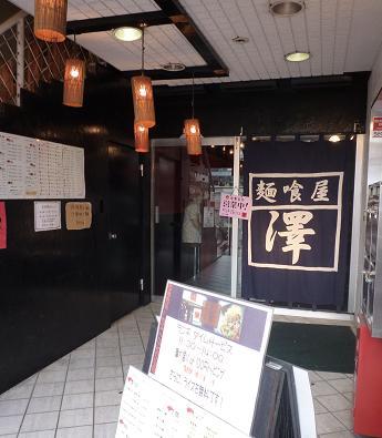 『麺喰屋 澤』 外観