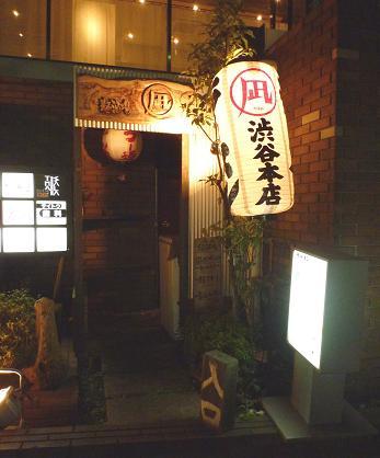 『凪 渋谷本店』 外観