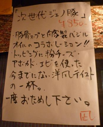 『凪 渋谷本店』 ジェノ豚POP