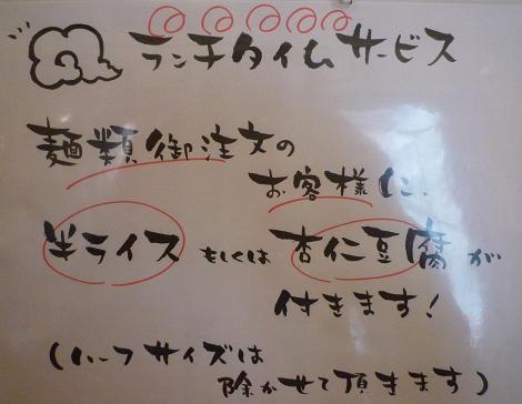 『kamezo』 ランチメニュー4