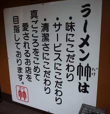 『まごころラーメン竹』 外壁のPOP