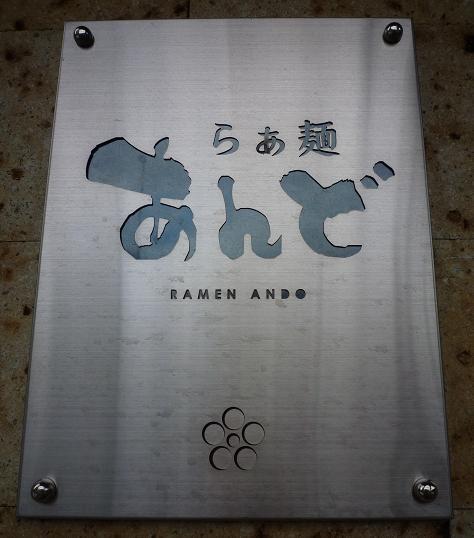 『らぁ麺 あんど』 看板