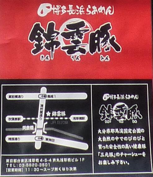 『錦雲豚』 店外のポスターの一部拡大