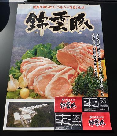 『錦雲豚』 店外のポスター