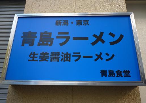 『青島食堂 秋葉原店』 看板
