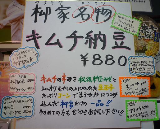 『柳家 仙台東口店』 メニュー
