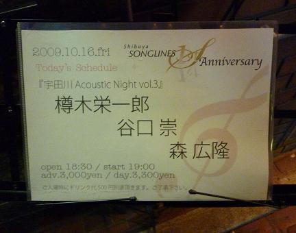渋谷ソングラインズ・2009年10月16日のライブ(看板)