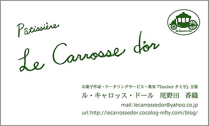 lecarro_card#41C912
