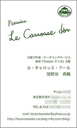 lecarro_card#41C90F