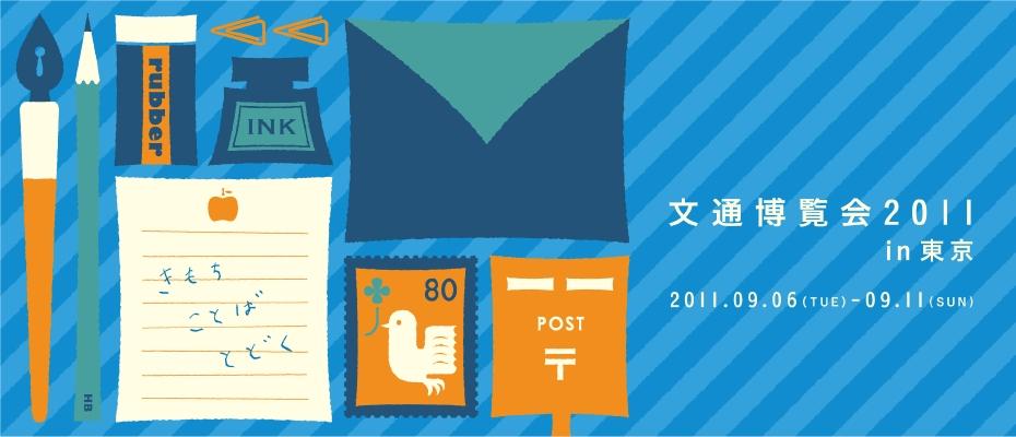 bunpaku2011_webtop.jpg