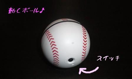 動くボール