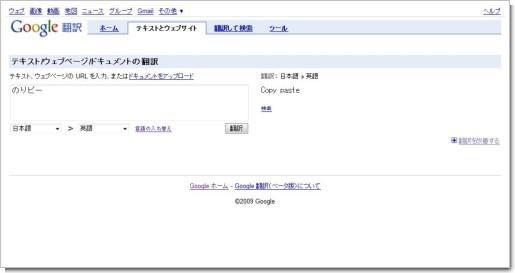 Google 翻訳_のりピー