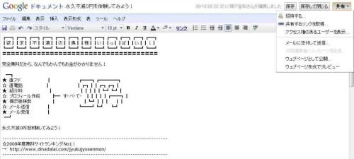 永久不滅0円を体験してみよう! - Google ドキュメント.jpg