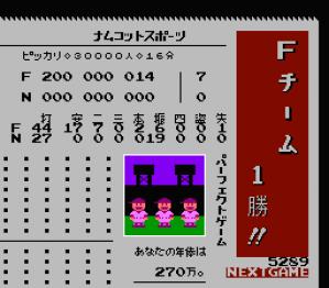 初代ファミスタ(9回までパーフェクト+1失策)