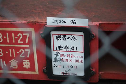 10-1-9宮浦 空コキ臨検 (11) のコピー