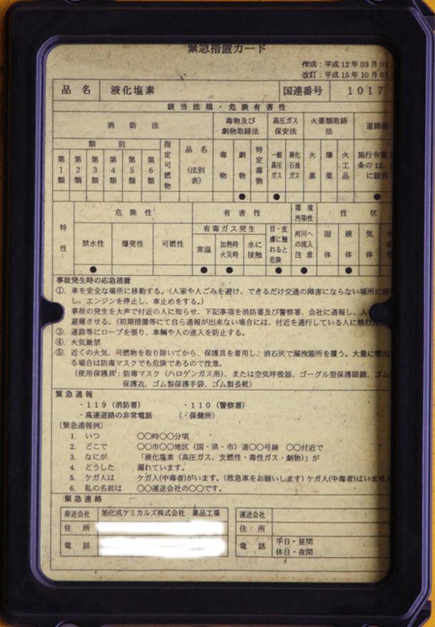 黄タンコ詳細 (12) のコピー