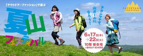 100617natsuyamafes_image.jpg