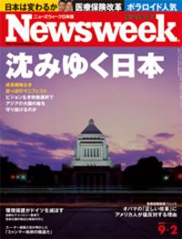 沈みゆく日本 by Newsweek