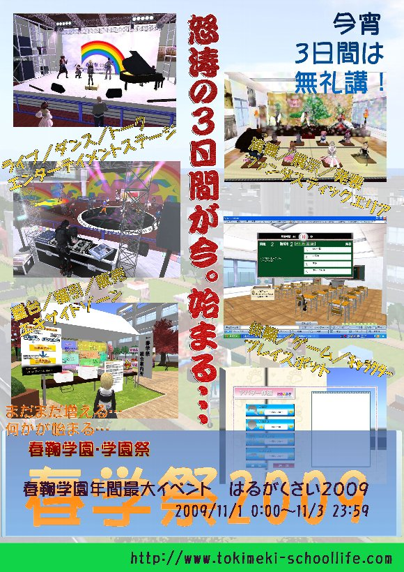 harugakusai2009pos.jpg