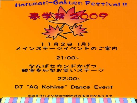 harumarigakuen-0103_001.jpg