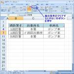 20110616解説3