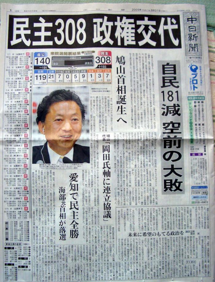 20090831新聞