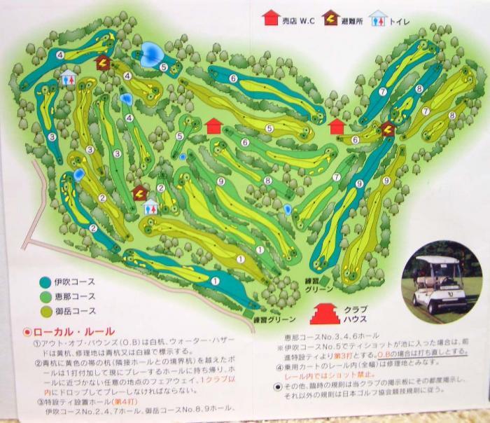 美岳カントリークラブ2