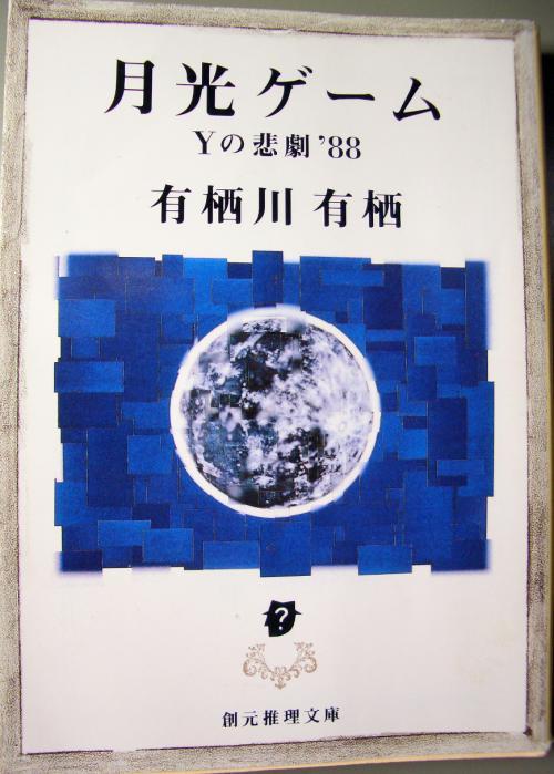 月光ゲーム1