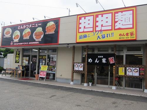 s-めん家鉄外見IMG_1388