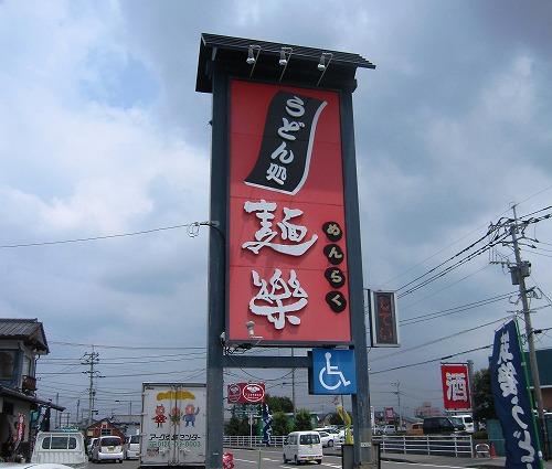 s-麺楽外見IMG_1479