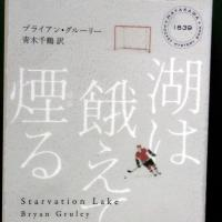 BryanGruley_StarvationLake.jpg