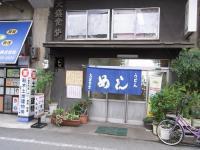 Juso_2011_06.jpg