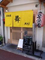 Mai_Toyonaka_FrontView.jpg
