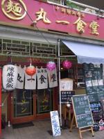 MaruichiShokudo_Ikeda.jpg