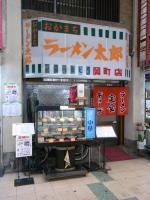 OkamachiRamenTaro_FrontView.jpg
