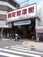 OkamachiShotengai.jpg