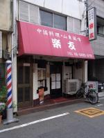 Rakuyu_FrontView.jpg