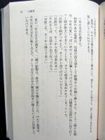SanshouoEnding_Kodansha.jpg