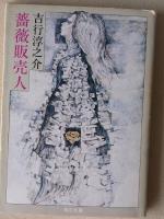YoshiyukiJunnosuke_BaraHanbainin.jpg