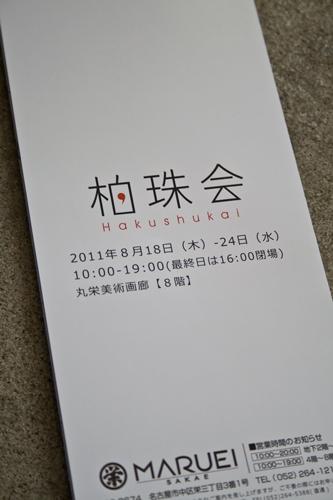 2011081302.jpg