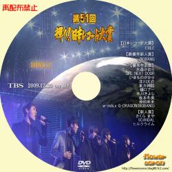 第51回日本レコード大賞vol1