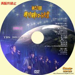第51回日本レコード大賞vol2