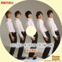 HISTORY-IN-JAPAN-VOL1-2.jpg