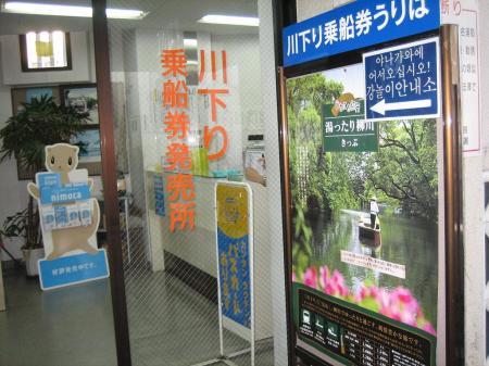 川下り2 003 - コピー