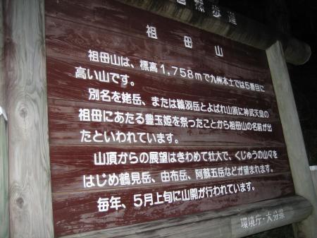 祖母山登山 003 - コピー