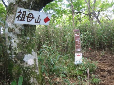 祖母山登山 052 - コピー (2)