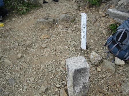 祖母山登山 058 - コピー